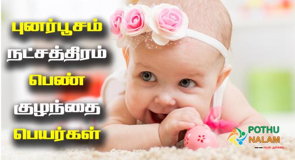Punarpoosam Nakshatra Female Names in Tamil