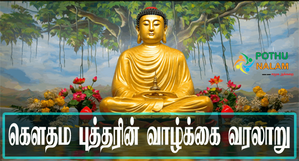 Puthar History in Tamil