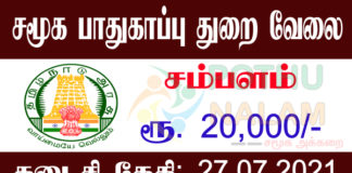Ranipet District Jobs