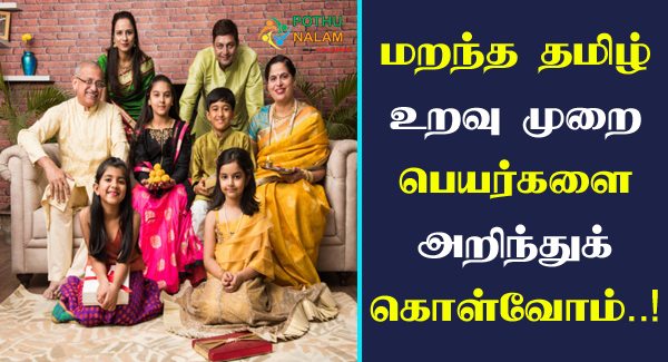 Relationship Names in Tamil