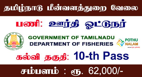 TNFisheries Department Recruitment