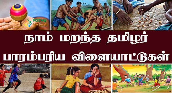 Tamilar Vilayattu in Tamil