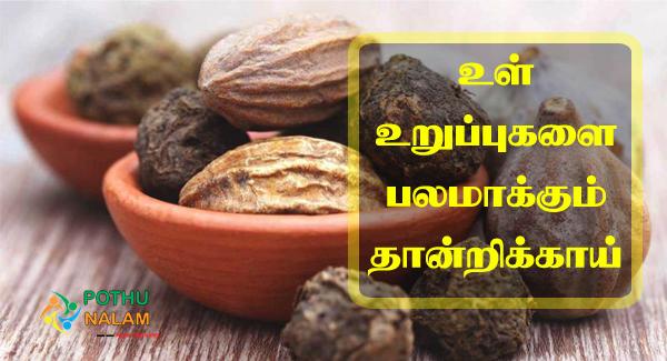 Thandrikai Powder Uses in Tamil