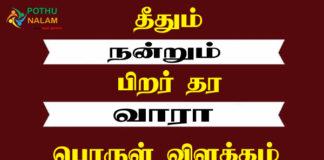 Theethum Nandrum Pirar Thara Vaara Meaning in Tamil