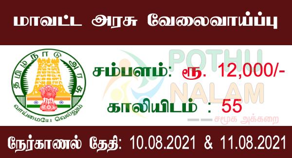 Thiruvarur District Jobs 2021