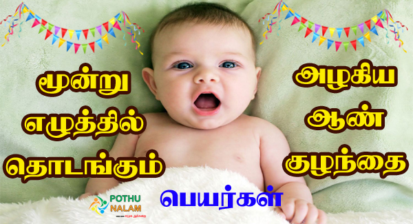 Three Letter Boy Names in Tamil