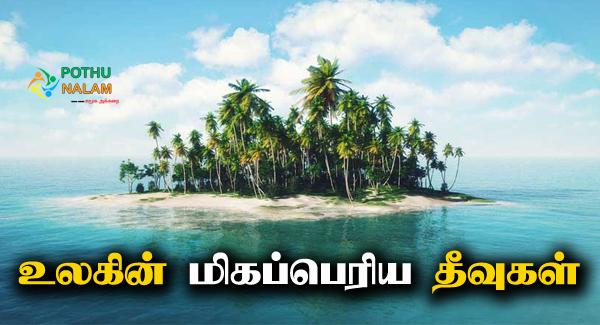 Ulagin Migaperiya Theevu in Tamil