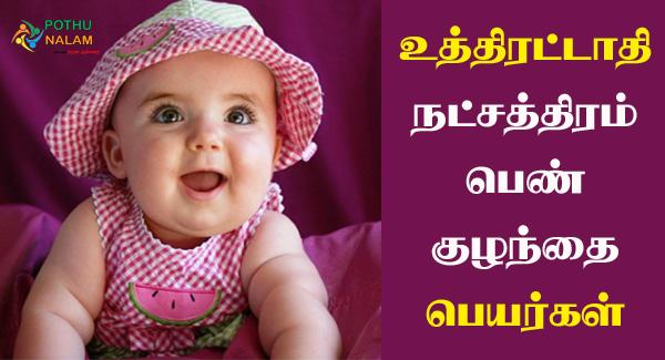 Uthirattathi Natchathiram Girl Baby Names
