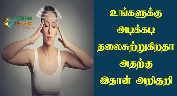 Vertigo Symptoms in Tamil