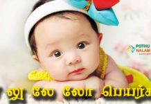 baby names tamil