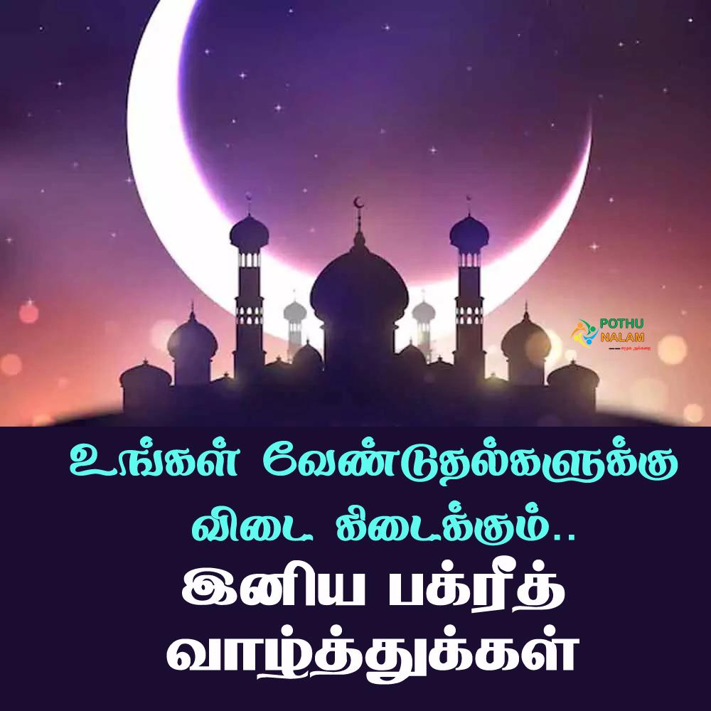 bakrid quotes in tamil