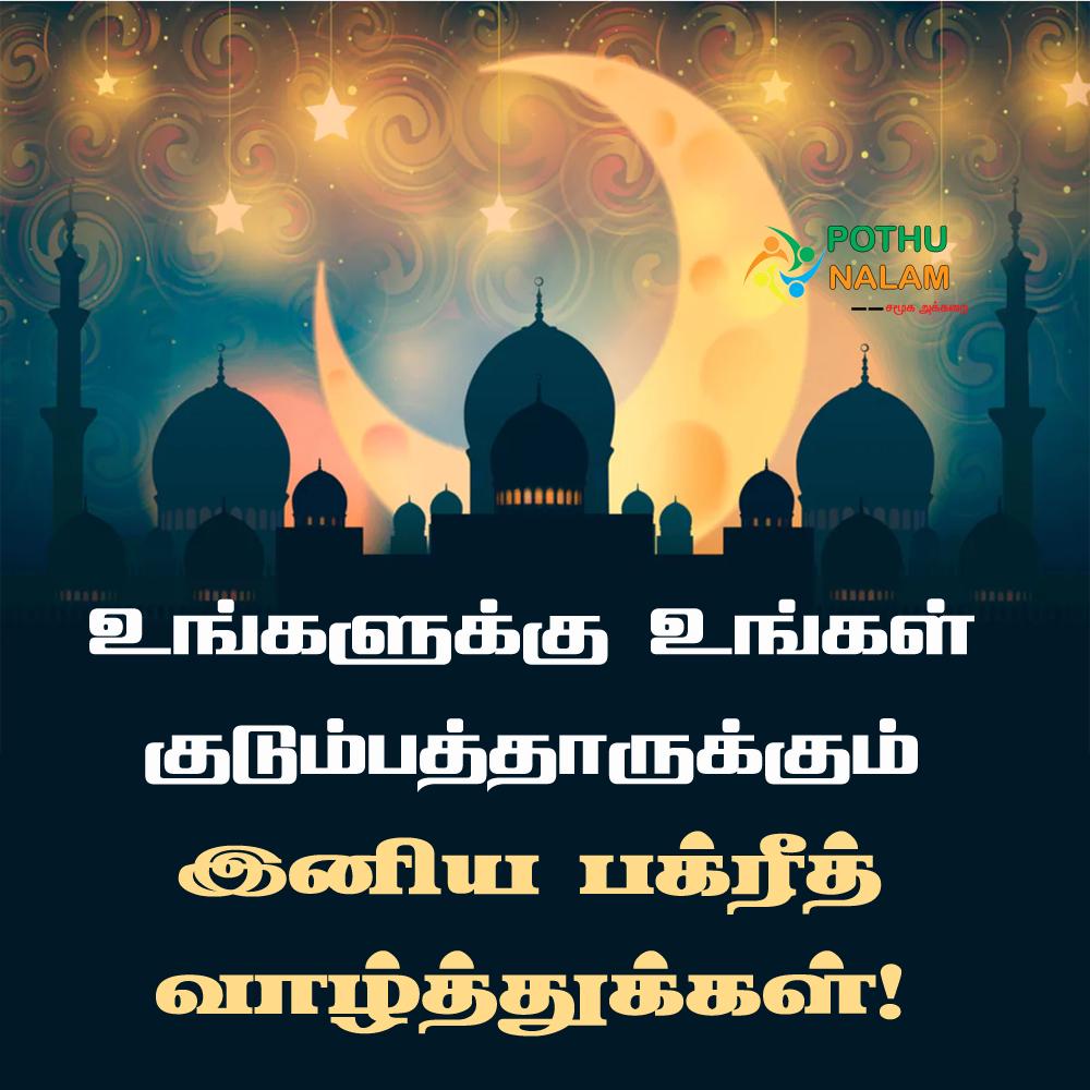 bakrid wishes in tamil