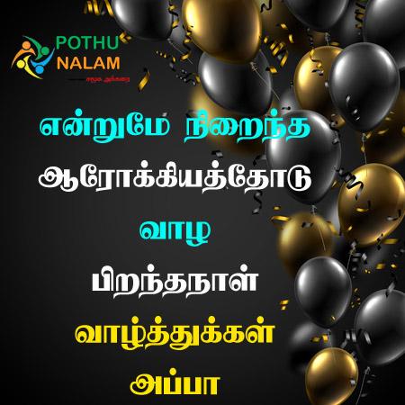 happy birthday appa in tamil