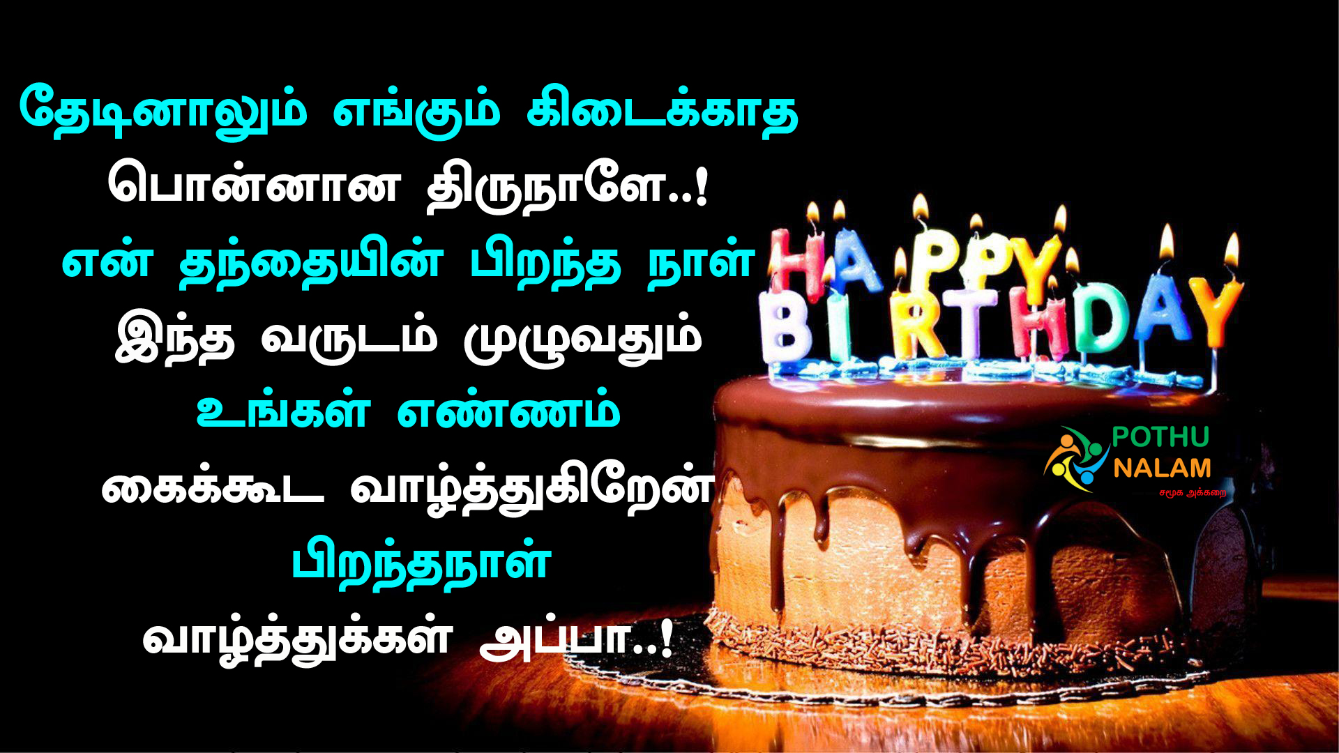 happy birthday appa quotes in tamil