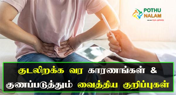 kudal irakkam treatment in tamil