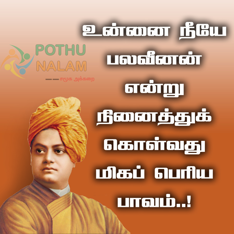 vivekananda ponmoligal in tamil