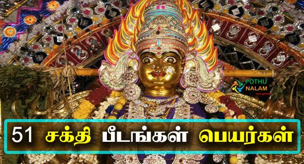 51 Sakthi Peetam List in Tamil
