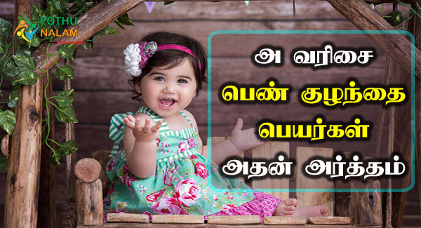 Baby Girl Names Starting with A and Meaning in Tamil
