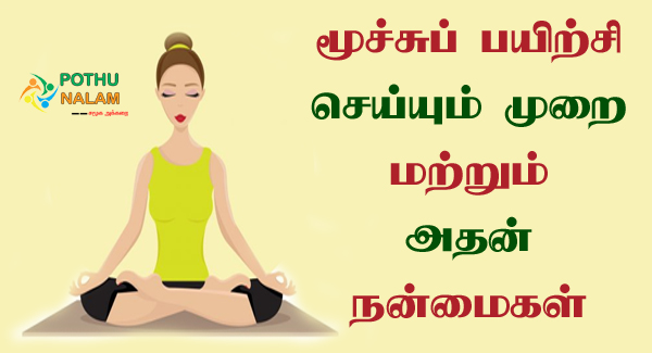 Breathing Exercise Benefits in Tamil
