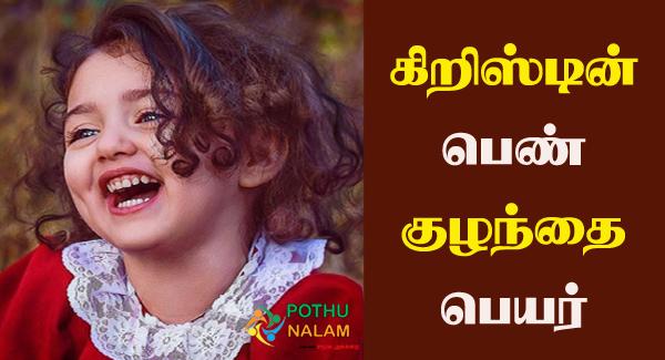 Christian Girl Names in Tamil