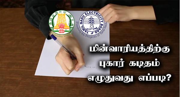 EB Complaint Letter Format in Tamil