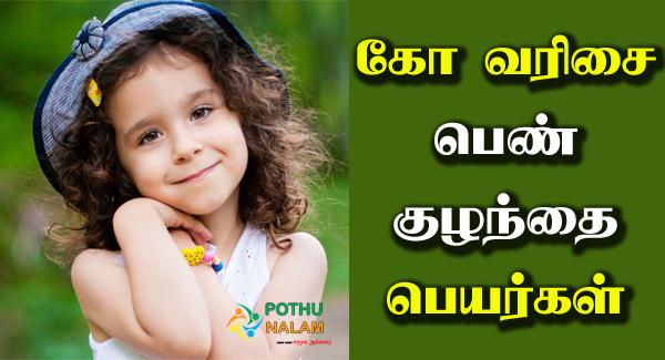 Girl Baby Names Starting With ko in Tamil