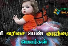 Girl Baby Names Starting with vi in Tamil