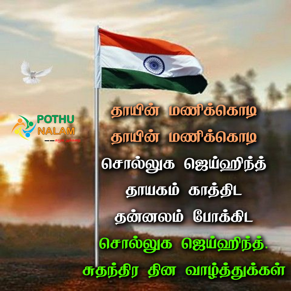 Happy Independence Day in Tamil