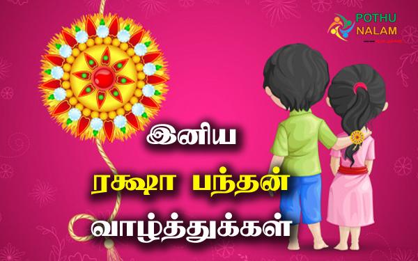 Happy Raksha Bandhan Wishes in Tamil