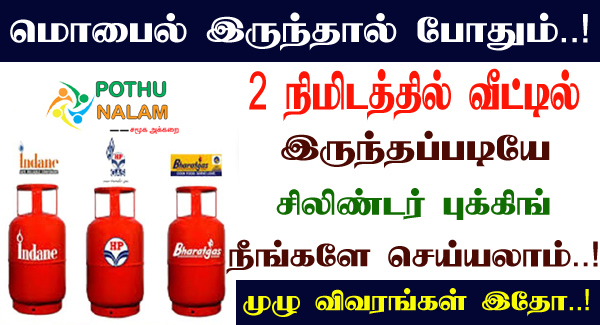 How to Cylinder Booking in Tamil