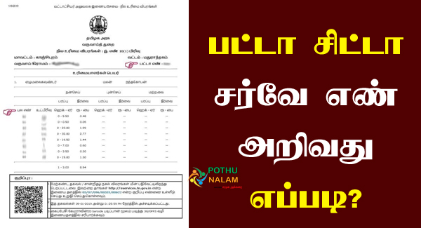 How to Find Patta Chitta Number in Tamil