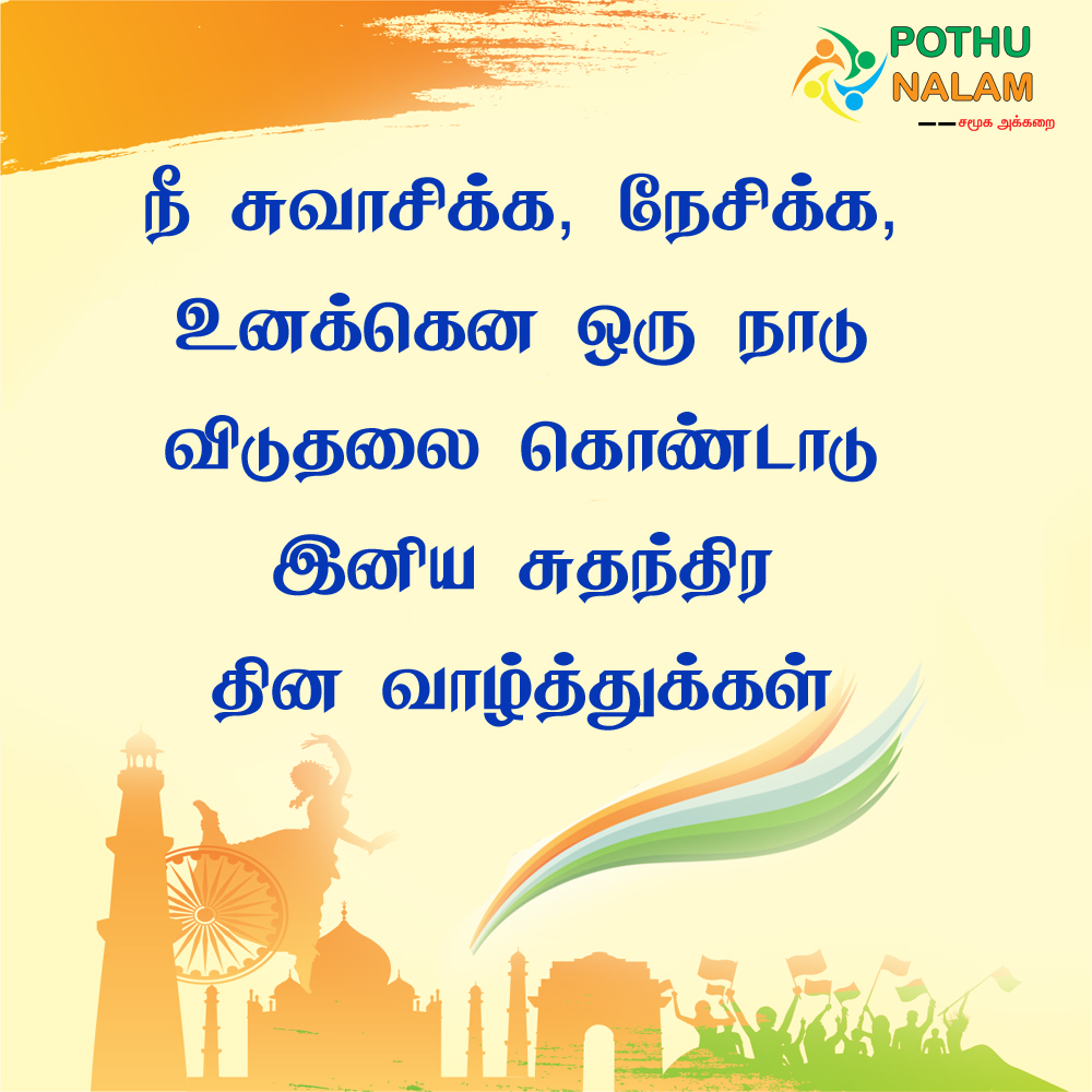 Independence Day Kavithai in Tamil 2021
