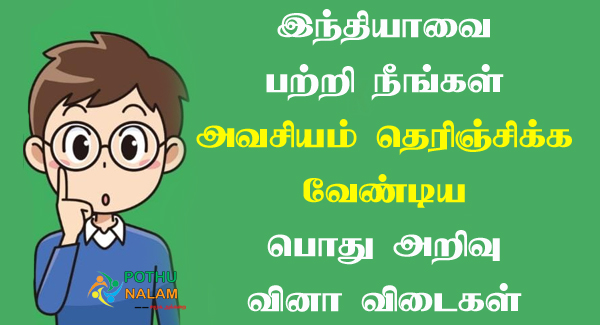 India GK Questions in Tamil