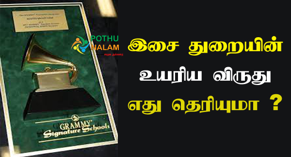 Isai Thurain Uyariya Viruthu in Tamil