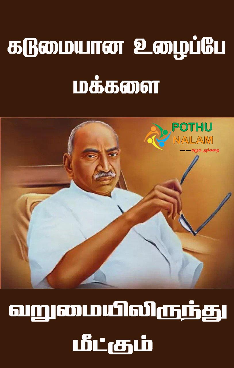 Kamarajar Famous Quotes in Tamil