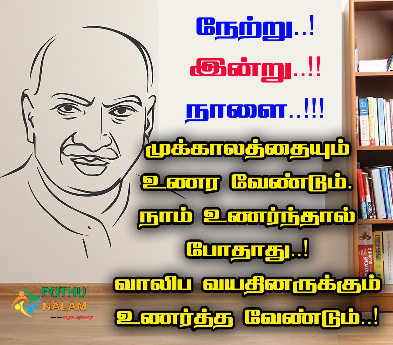 Kamarajar Kavithaigal in Tamil