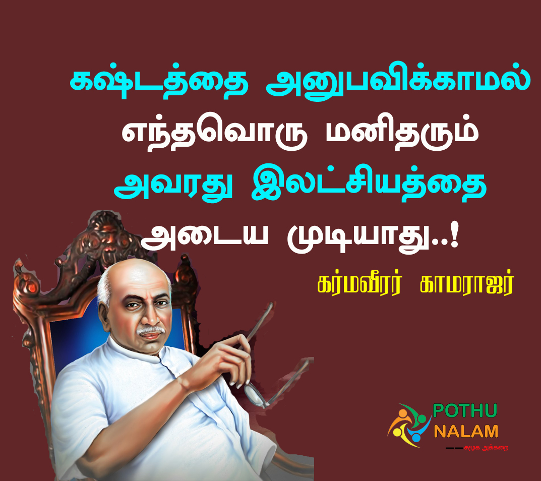 Kamarajar Quotes in Tamil