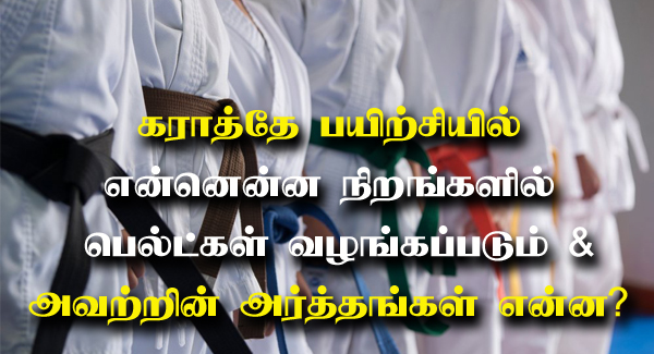 Karate Belt Colours Meaning in Tamil
