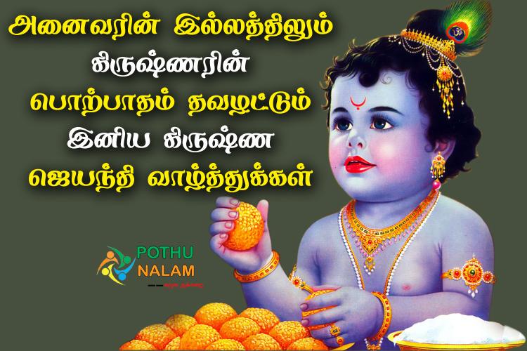 Krishna Jayanthi Wishes Images in Tamil