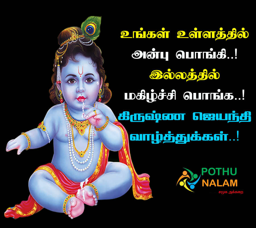 Krishna Jayanthi Wishes in Tamil