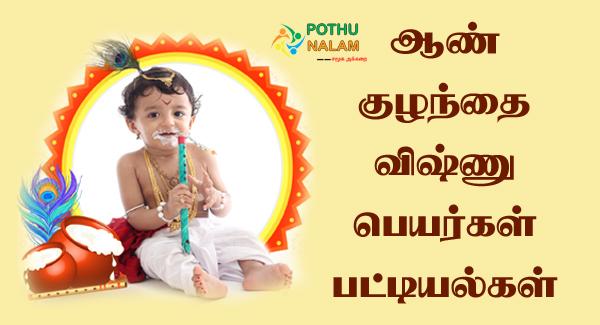 Lord Vishnu Names in Tamil