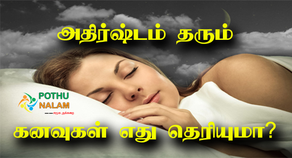 Lucky Dreams in Tamil
