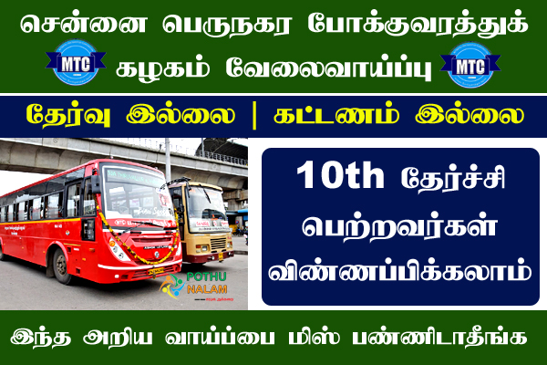 MTC Chennai Recruitment
