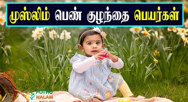 Muslim Girl Baby Names in Tamil