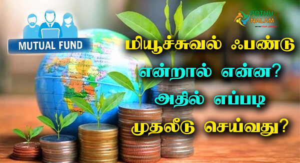 Mutual Funds Details in Tamil
