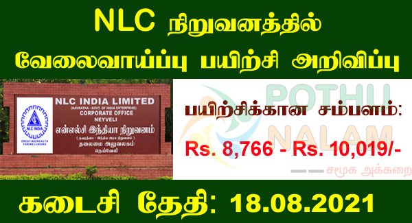 NLC-Recruitment-2021