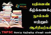 Pathinenkilkanakku Noolgal in Tamil