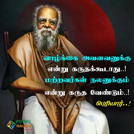 Periyar Quotes in Tamil