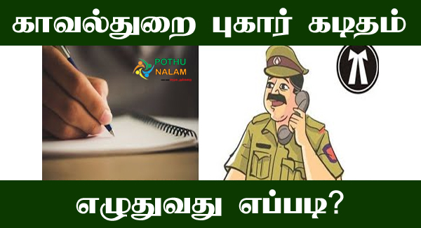Police Complaint Letter Format in Tamil