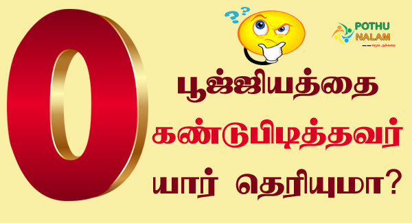 Poojiyathai Kandupidithavar